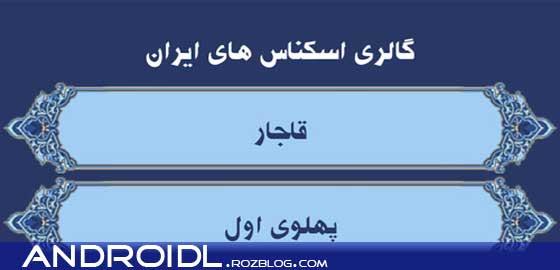 گالری اسکناس های ایرانی با Iran Money v1.0
